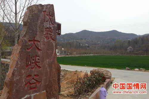 新密市尖山风景区管理委员会主任刘宏建,伏羲山旅游度假区总经理李梦