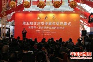 第五届北京农业