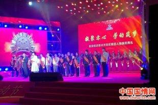 北京开发区举办