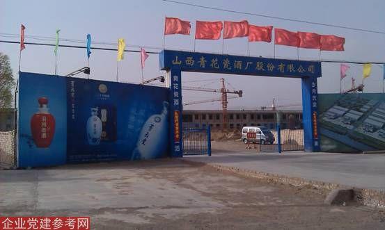 山西省吕梁市杏花村酒业集中发展区涉嫌违规建设 组图图片