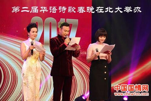 激发教师的成就动机_2017第二届华语诗歌春晚在北大百年讲堂举办_中国国情网-官网