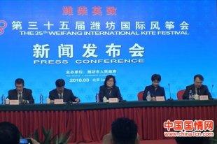 第35届潍坊国际风筝会