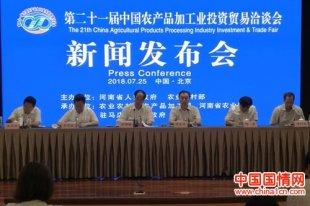 第21届中国农产品加工
