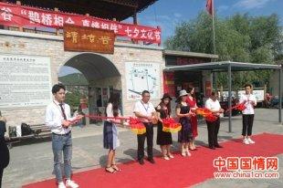 北京清凉谷举办