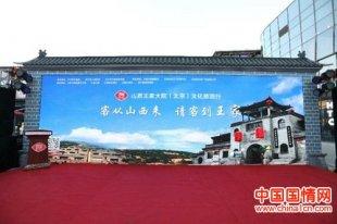 山西王家大院在北京举
