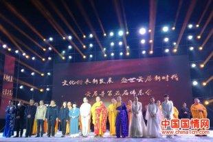 文化传承新发展云居寺举办第五届佛教音乐会