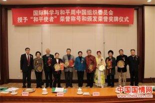 国际科学与和平周中国