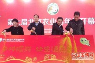 第七届北京农业