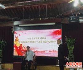 习近平思想研修班暨方