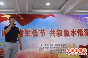 北京梅兰家园举办:同