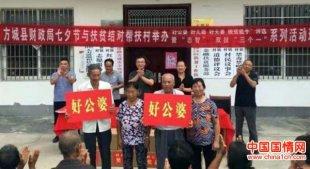 河南方城县:评选先进
