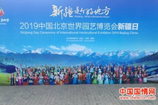 """2019北京世园会举办"""""""
