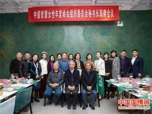 中国智慧女性年度峰会