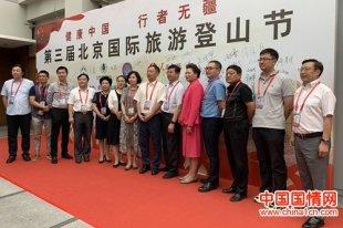 第三届北京国际旅游登