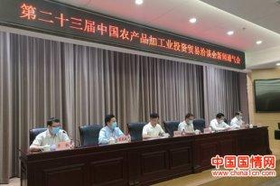 第23届中国农产品加工