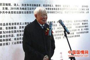 《中国县域历史长卷》