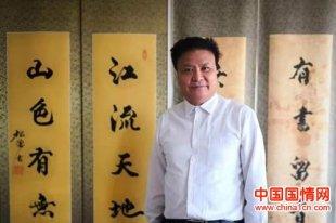 松涛―中国非物质文化