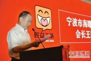 宁波:首家网络公益商