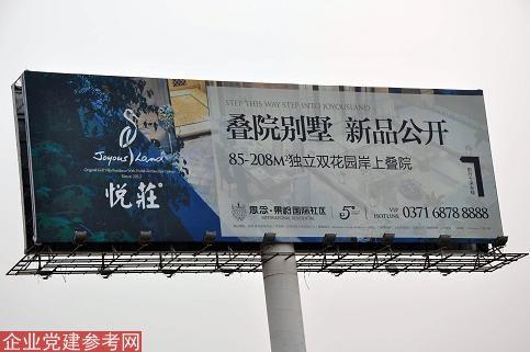 别墅广告宣传牌