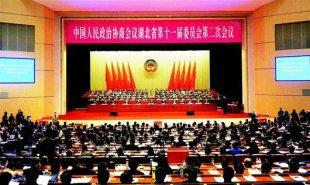 图文:省政协十一届二次会议胜利闭幕