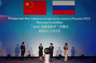 刘延东出席俄罗斯2016