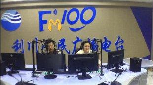 利川人民广播电台将于元旦开播