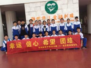 郑州新奇中学七四班走进郑州儿童福利院搭建爱心桥梁