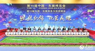第15届中国―东盟博览