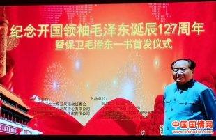 中国国情调查研究中心