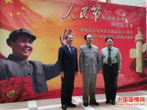 余延庆主任参加毛泽东