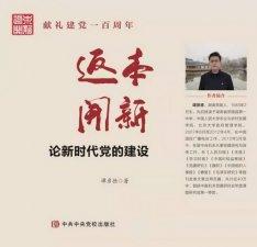 中国百年巨变的